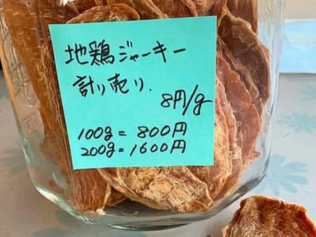 呉・東広島 ドッグランクラブ広島ではおやつの量り売りをしています。