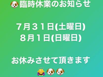 7月31日(土)・8月1日(日)臨時休業させていただきます。