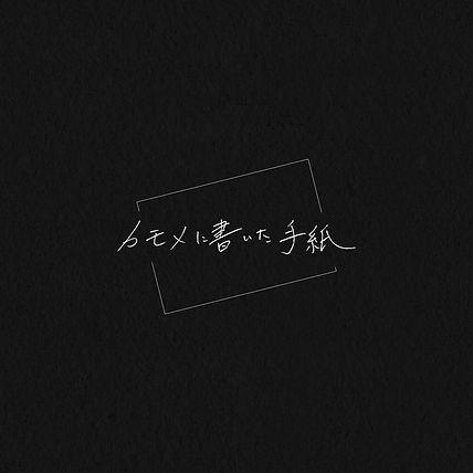 kamome_jake.jpg