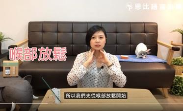 【詠絜專欄】4種喉部保健運動,預防吞嚥退化「呷百二」!|思比語言治療所
