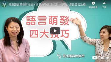 2歲後語言發展很重要!語言治療師用「4大技巧」誘發兒童語言|思比語言治療所