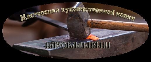 ковка, Нижний Новгород, Наковальня-НН