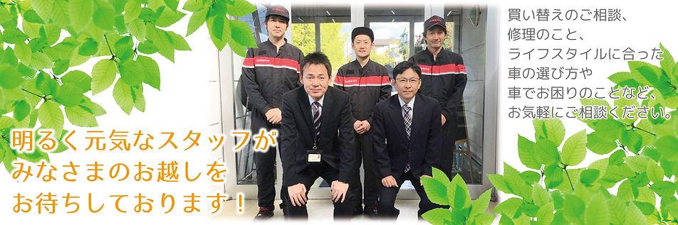 店舗情報_スタッフ.jpg
