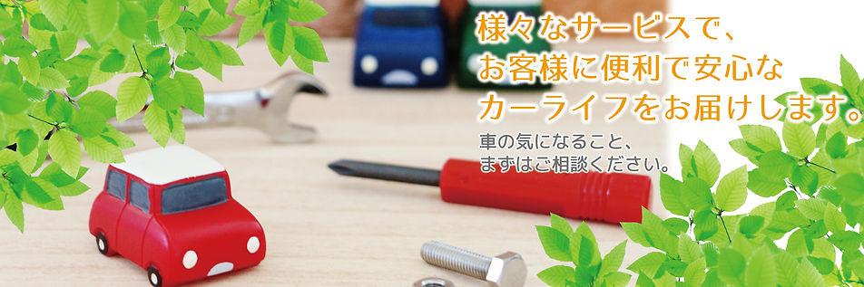 サービス_トップ.jpg