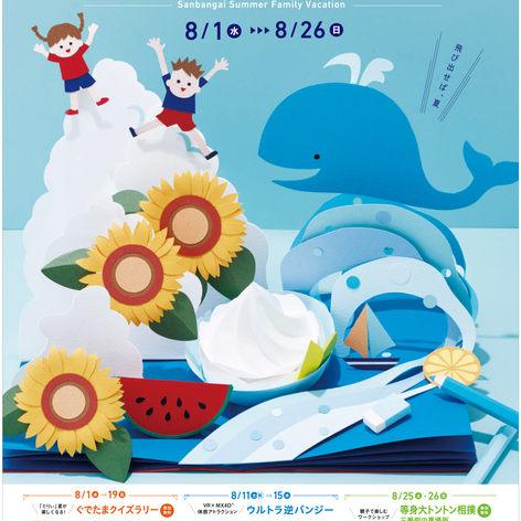 阪急三番街の夏休み1 紙成鳴美