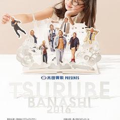 鶴瓶噺2016 紙成鳴美