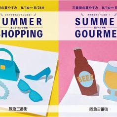 阪急三番街の夏休み3.紙成鳴美 かみなりなるみ