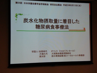 第63回 日本栄養改善学会 研究自由集会