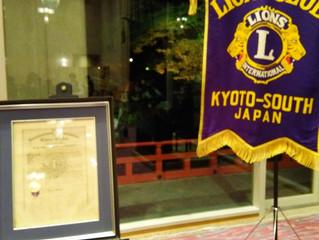 京都南ライオンズクラブ 第1189 11月第2例会(CN53周年記念例会) 「生涯現役をつらぬく食生活の秘訣」