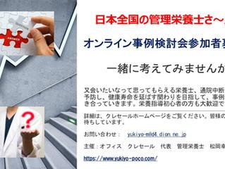 オンライン 事例検討会 9月募集