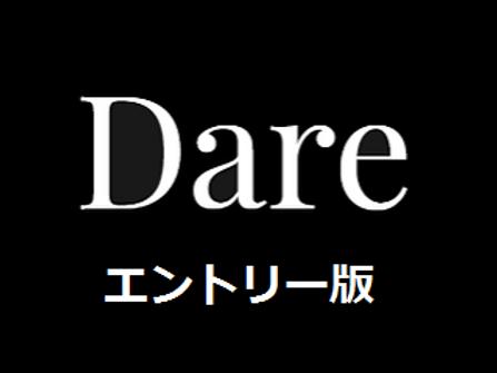 Dare エントリー版
