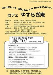 やすらぎ庵チラシ ネット掲載用.jpg