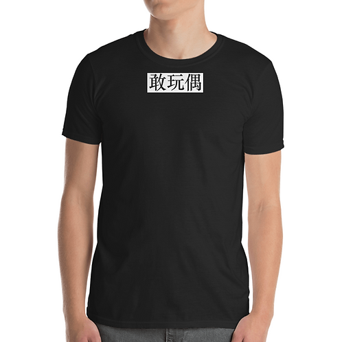 Chinese Unisex  T-shirt