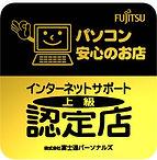 富士通インターネットサポート上級認定店