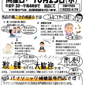 「聞こえの相談会」を10月25日開催します。