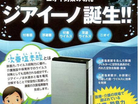 ついに家庭用が登場!!「次亜塩素酸」の高い除菌・脱臭力。ziaino・ジアイーノ