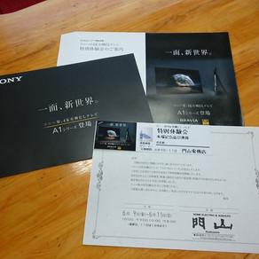 有機ELテレビの体験会の招待状の用意が出来ました❗