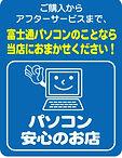 富士通パソコン安心のお店