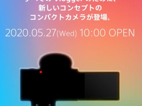 5月27日(水)に新しいカメラが発表になります。