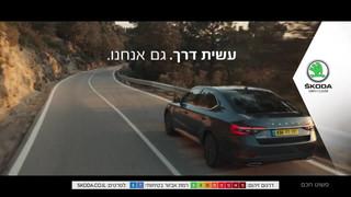 2020 _ Skoda Israel סקודה ישראל.mp4