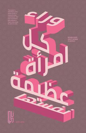 women empowerment poster series