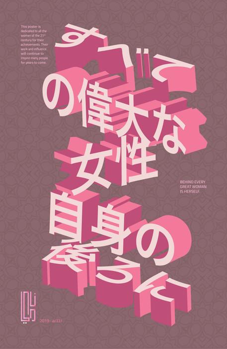 personal type poster final jap.jpg