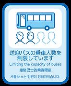 18. 送迎バスの乗車人数を制限しています.png