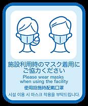 5. 施設利用時のマスク着用にご協力ください.png