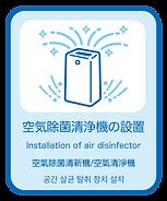 8. 空気除菌清浄機の設置.png
