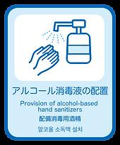 4. アルコール消毒液の配置.png