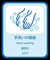 3. 手洗いの徹底.png