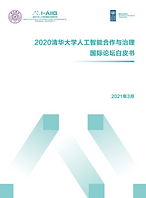 White paper cover (CN).png