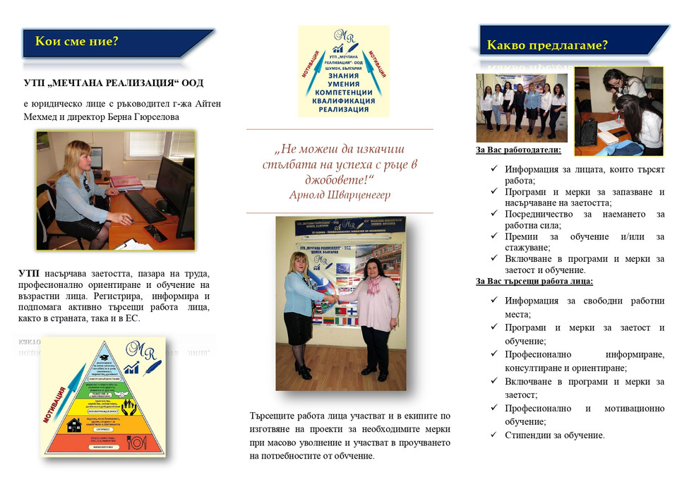 Broshura_UTF_Mechtana_realizaciq_page-00