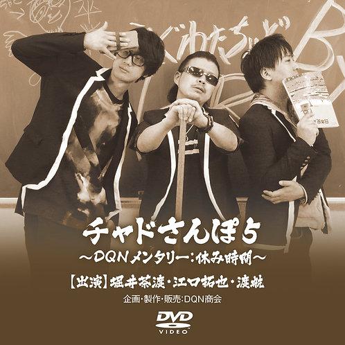 DVD【チャドさんぽ5 ~DQNメンタリー:休み時間~】