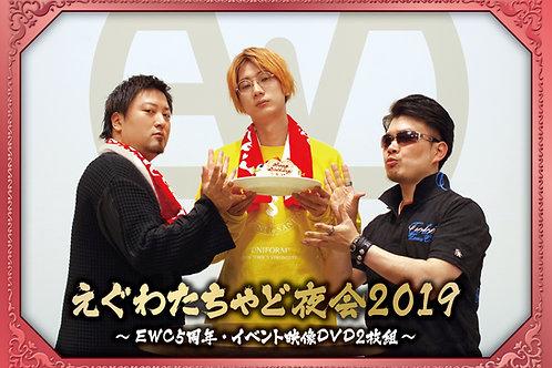 DVD【えぐわたちゃど夜会2019 ~EWC5周年・イベント映像DVD2枚組~】