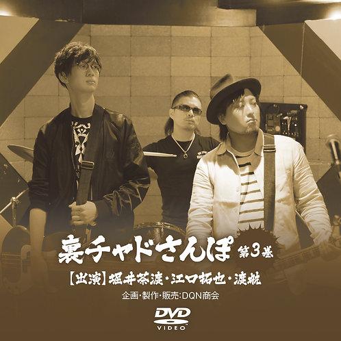 DVD【裏チャドさんぽ 第3巻】