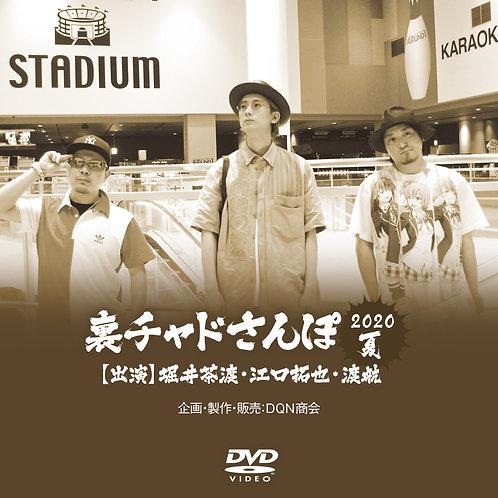 DVD【裏チャドさんぽ・2020夏】