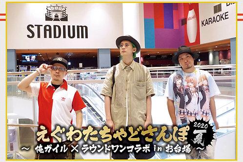 DVD【えぐわたちゃどさんぽ・2020夏 俺ガイル×ラウンドワンコラボ in お台場】
