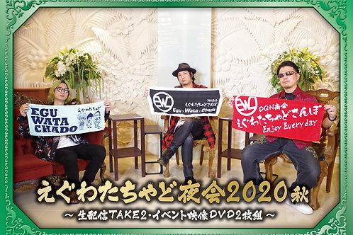 DVD【えぐわたちゃど夜会2020秋 生配信TAKE2・イベント映像DVD2枚組】