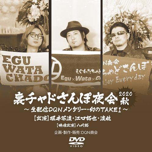 DVD【裏チャドさんぽ夜会・2020秋 DQNメンタリー:幻のTAKE1】