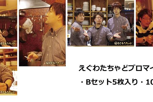 限定グッズ【えぐわたちゃどブロマイドカードセットB】