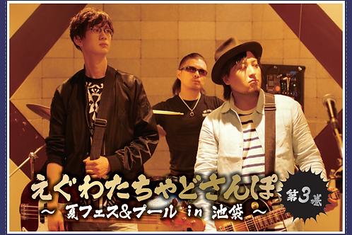 DVD【えぐわたちゃどさんぽ第3巻 夏フェス&プールin池袋】