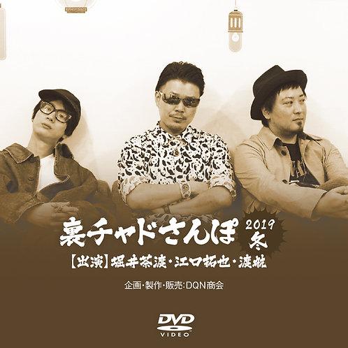 DVD【裏チャドさんぽ・2019冬】
