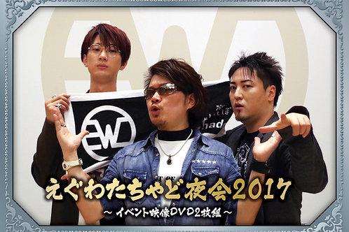 DVD【えぐわたちゃど夜会2017 イベント映像DVD2枚組】