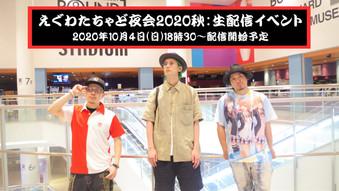 『えぐわたちゃど夜会2020秋:生配信イベント』開催決定!!<有料・アーカイブ視聴可>