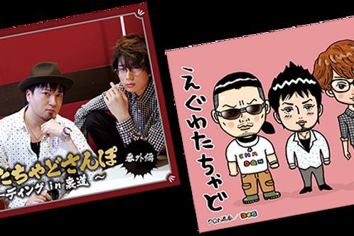 BD【えぐわたちゃどさんぽ番外編 レコーディングin裏道&CD「一生バカやれる仲間なら」セット】