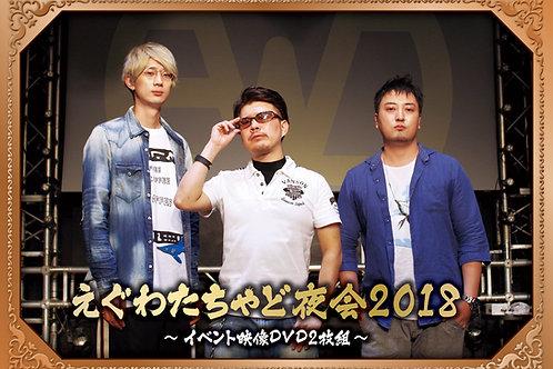 DVD【えぐわたちゃど夜会2018 イベント映像DVD2枚組】