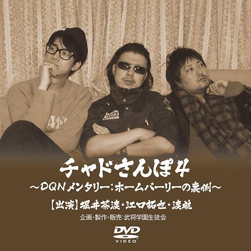DVD【チャドさんぽ4 ~ホームパーリーの裏側~】