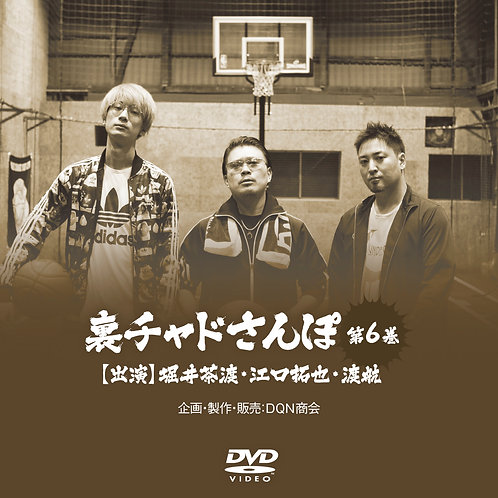 DVD【裏チャドさんぽ 第 6 巻】
