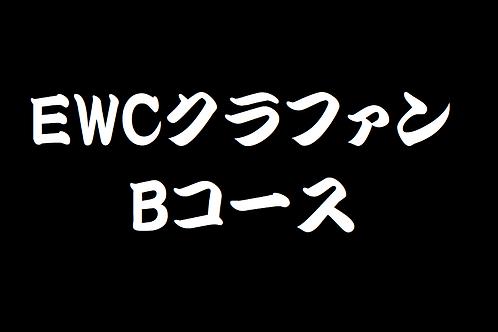 Bコース【EWCクラファン:リリイベ2021春DVD】